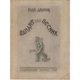 Rade Drainac : Bandit ili pesnik 1928. I. izdanje : Numerirano izdanje br. 50 s posvetom autora